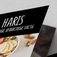 Буклет для HARIS