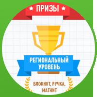 Статический баннер для всероссийской предметной олимпиады