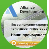 Статический баннер для Alliance Development