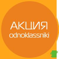 Баннер для Odnoklassniki.ru