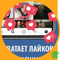 Gif-баннер для LikeInsta.ru