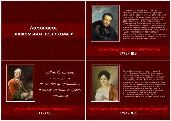 """Пр-ция """"Ломоносов знакомый и незнакомый"""""""