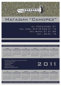 """Календарь для магазина """"Саморез"""""""