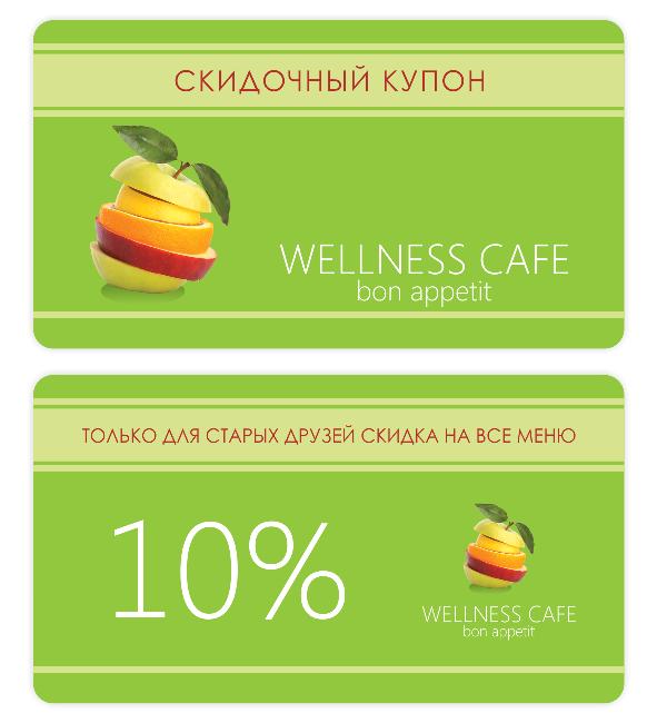 Скидочный купон Wellness Cafe