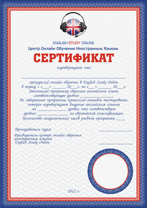 Сертификат English Study Online