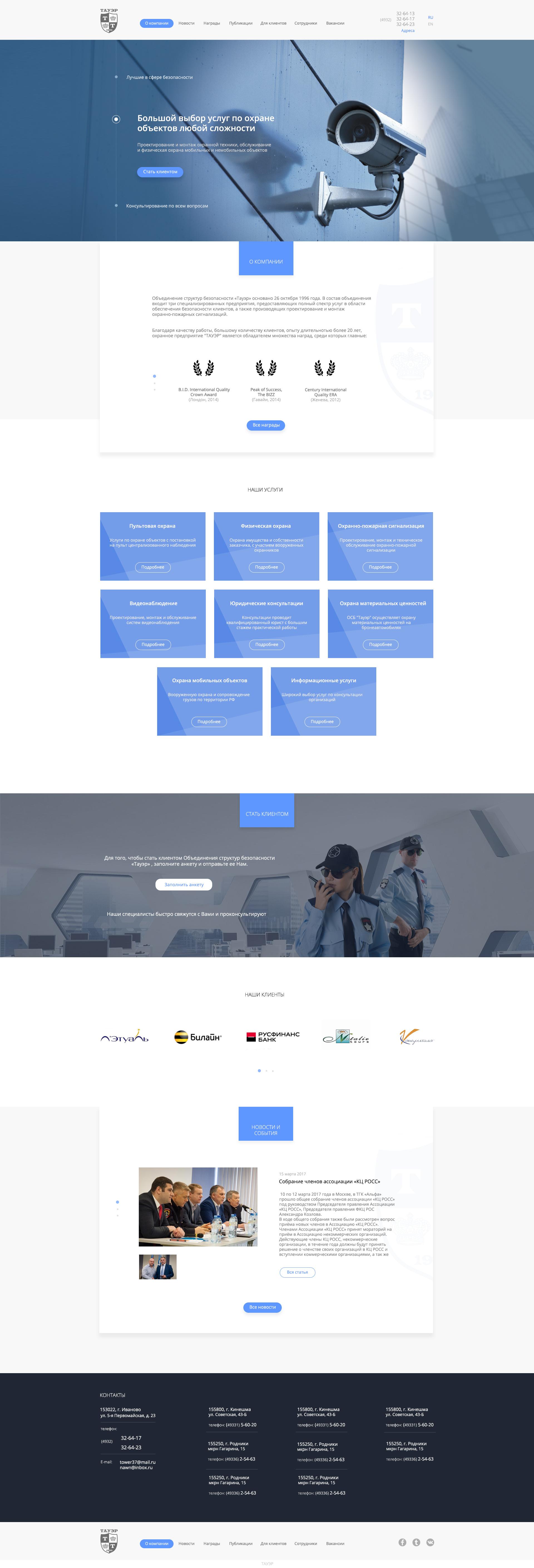 Редизайн существующего сайта компании (ЗАВЕРШЁН) фото f_5245900585db337d.jpg