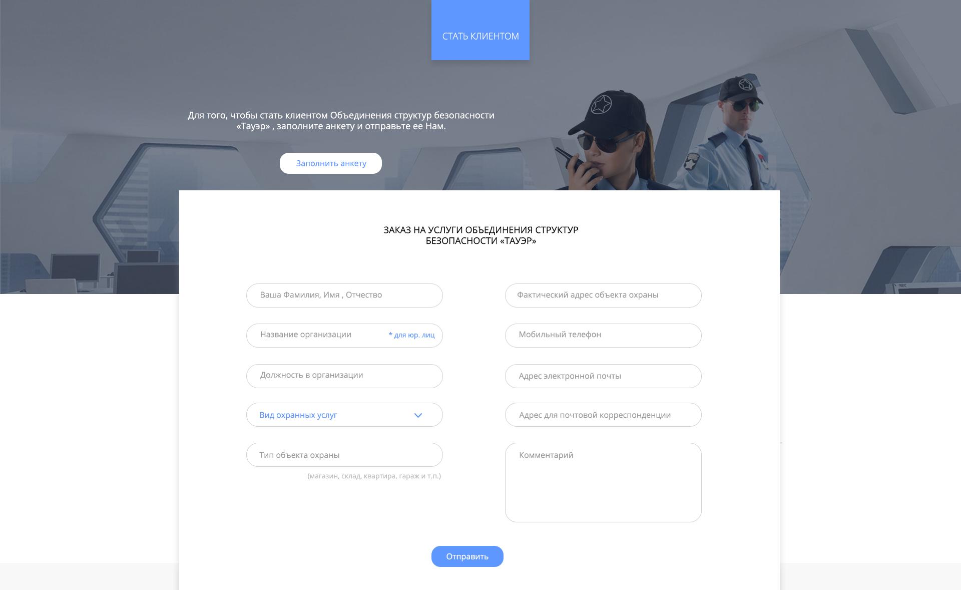 Редизайн существующего сайта компании (ЗАВЕРШЁН) фото f_5535900586550dd4.jpg