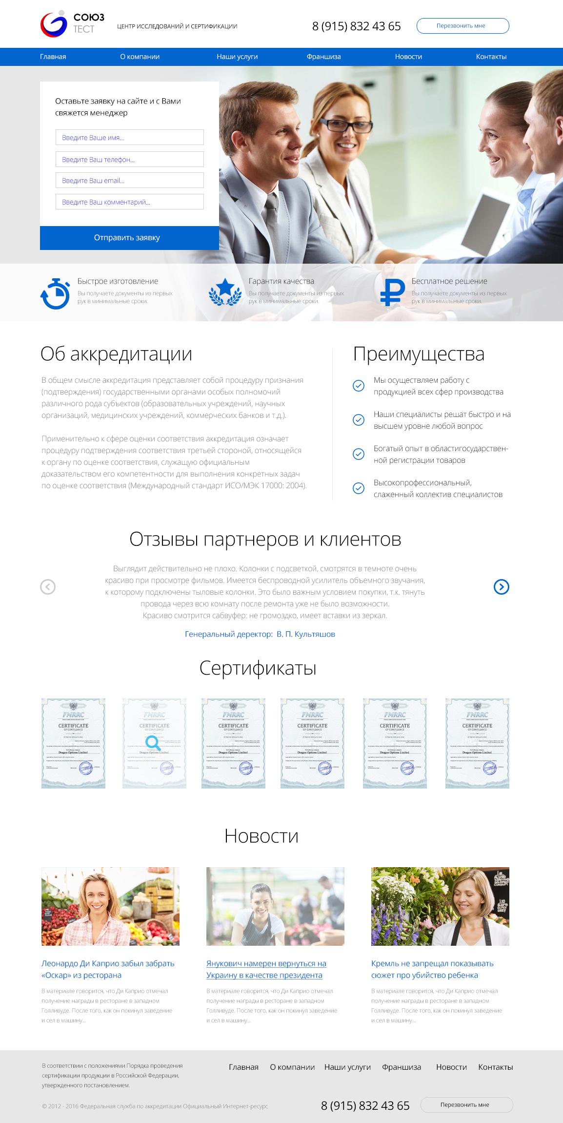 """Сайт визитка """"Союз тестов"""""""
