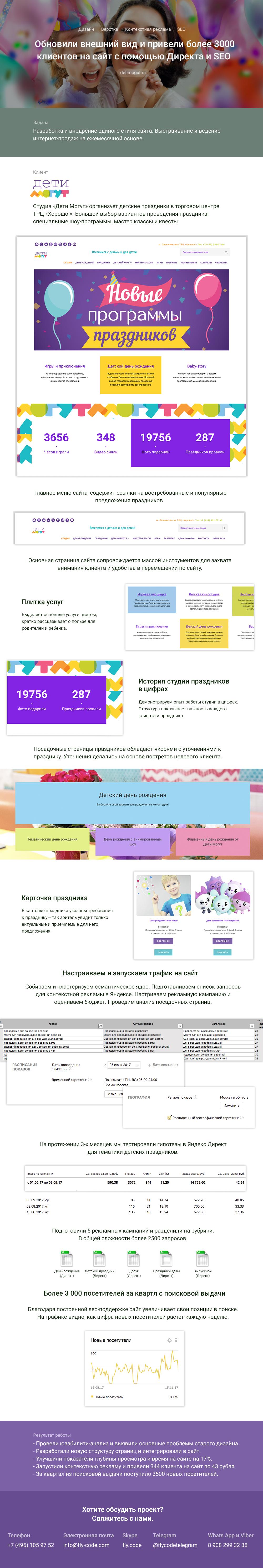 """Корпоративный сайт - """"Дети могут"""" организация детских праздников"""