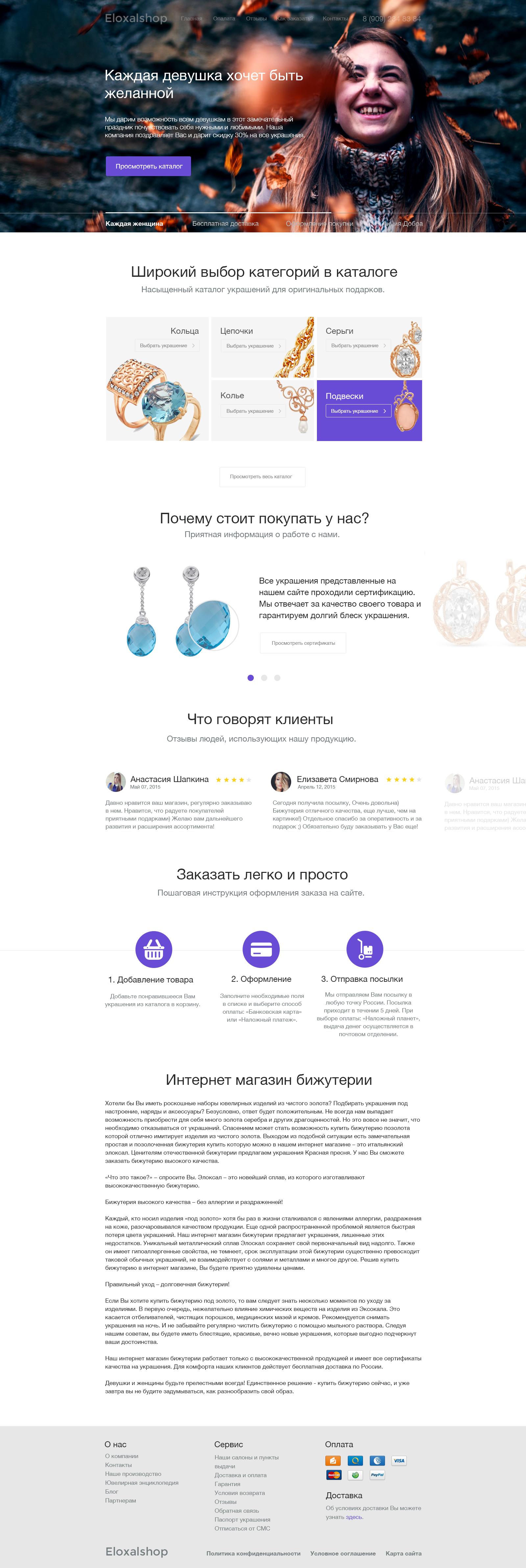 Посадочная страница для интернет магазина Eloxal Shop