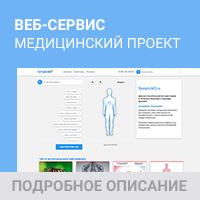 """Веб-сервис - """"SymptoMD"""" медицинский проект"""