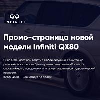 Промо-страница новой модели Infiniti QX80