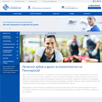"""Корпоративный сайт """"Стоматология на Пионерской"""""""