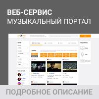 "Веб-сервис - ""Look my music"" музыкальный портал"