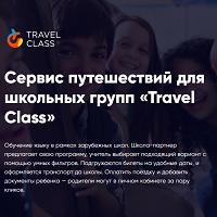 Сервис путешествий для школьных групп «Travel Class»