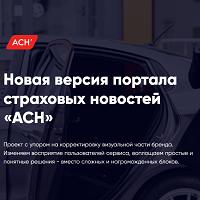 """Новая версия портала страховых новостей """"АСН"""""""