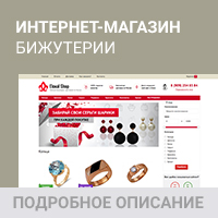 """Интернет-магазин - """"Eloxal Shop"""" бижутерия"""