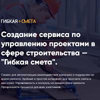"""Создание сервиса по управлению проектами в сфере строительства — """"Гибкая смета""""."""