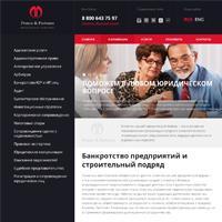 """Корпоративный сайт """"Пронин и партнеры"""""""