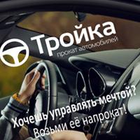 """Дизайн выставочного стенда для компании """"Тройка"""""""
