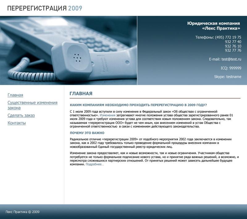 Сайт-визитка юр.компании