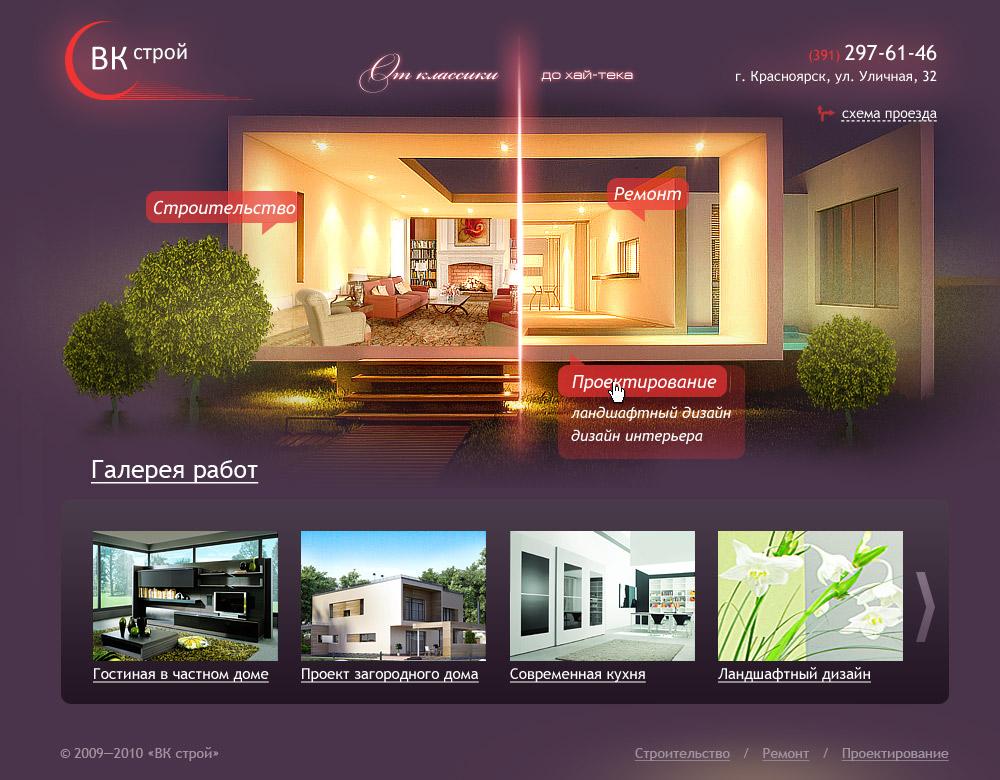 Строительство и дизайн