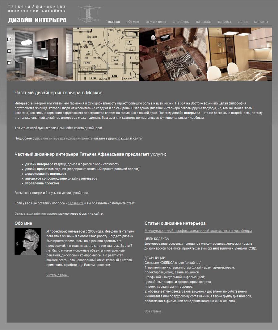 Сайт частного дизайнера интерьеров
