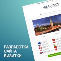 Разработка сайта-визитки Visatorus