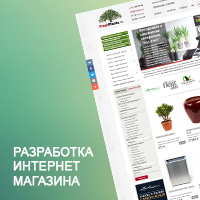 Разработка интернет-магазина Freshplants