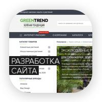 Создание интернет-магазина GreenTrend.ru