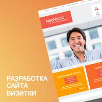 Разработка сайта-визитки NeoNeuro