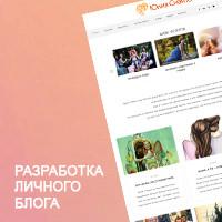 Разработка личного блога JuliaSianto