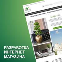 Разработка интернет-магазина Nieuwkoop.shop