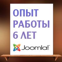 Опыт работы с CMS Joomla более 6 лет