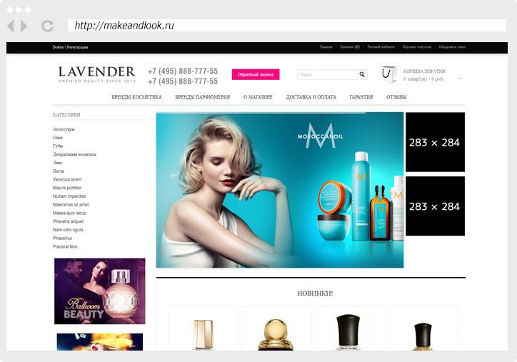 Make & Look - магазин косметики (opencart)