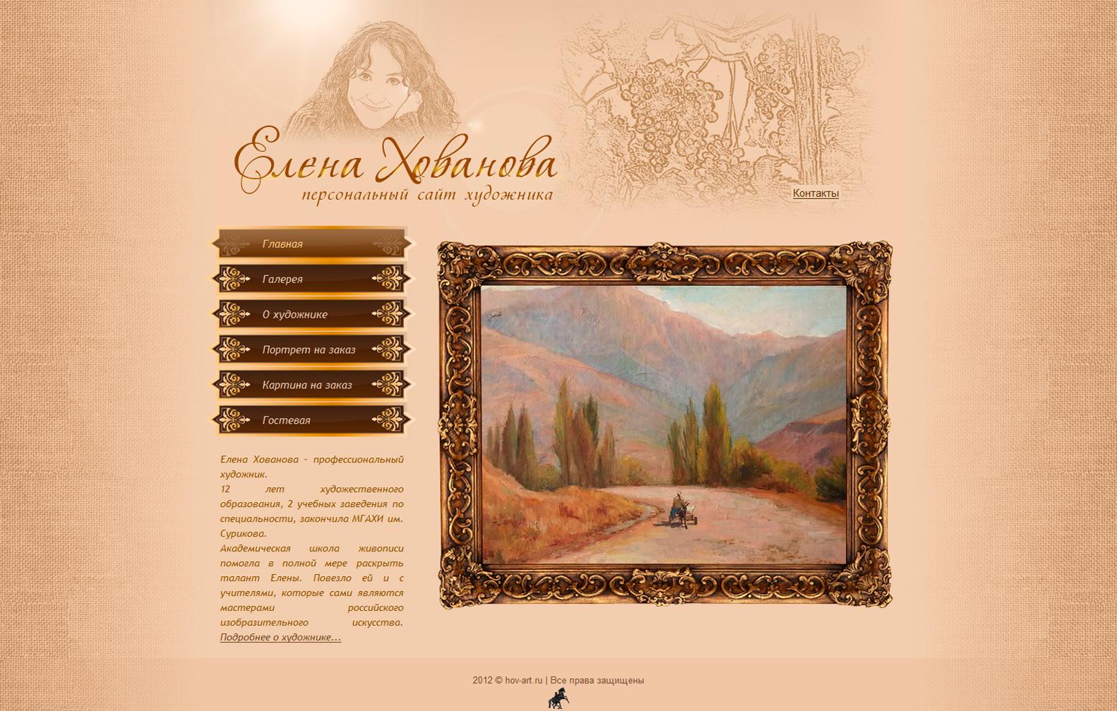 Сайт художника Елены Ховановой