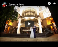 Монтаж свадеб