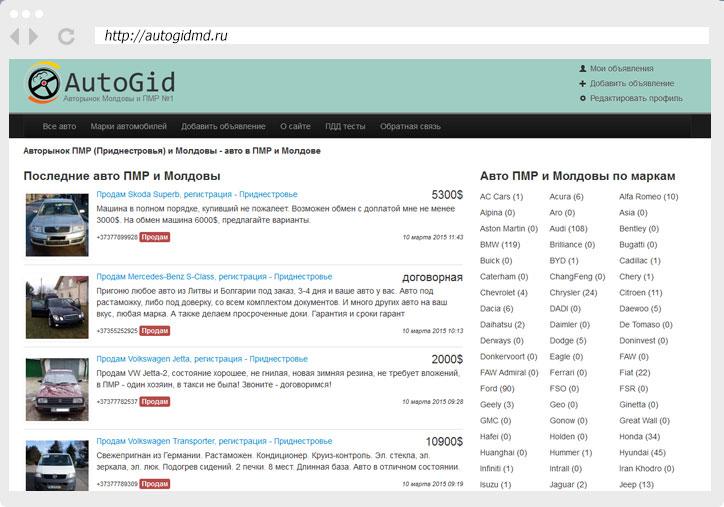 Авторынок Молдовы и Приднестровья - yii framework