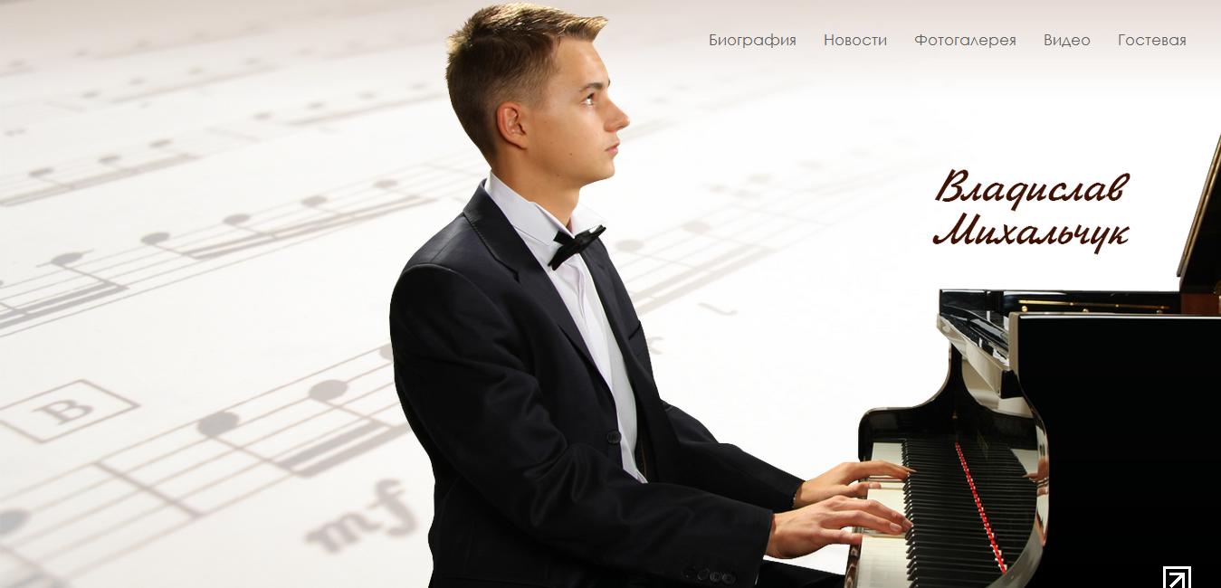 Сайт петербургского пианиста В. Михальчука