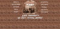 "Сайт группы ""Мифы"""
