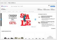 Sellso.ru - все магазины Новосибирска онлайн