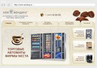 Магазин АВМ -вендинг joomla + opencart