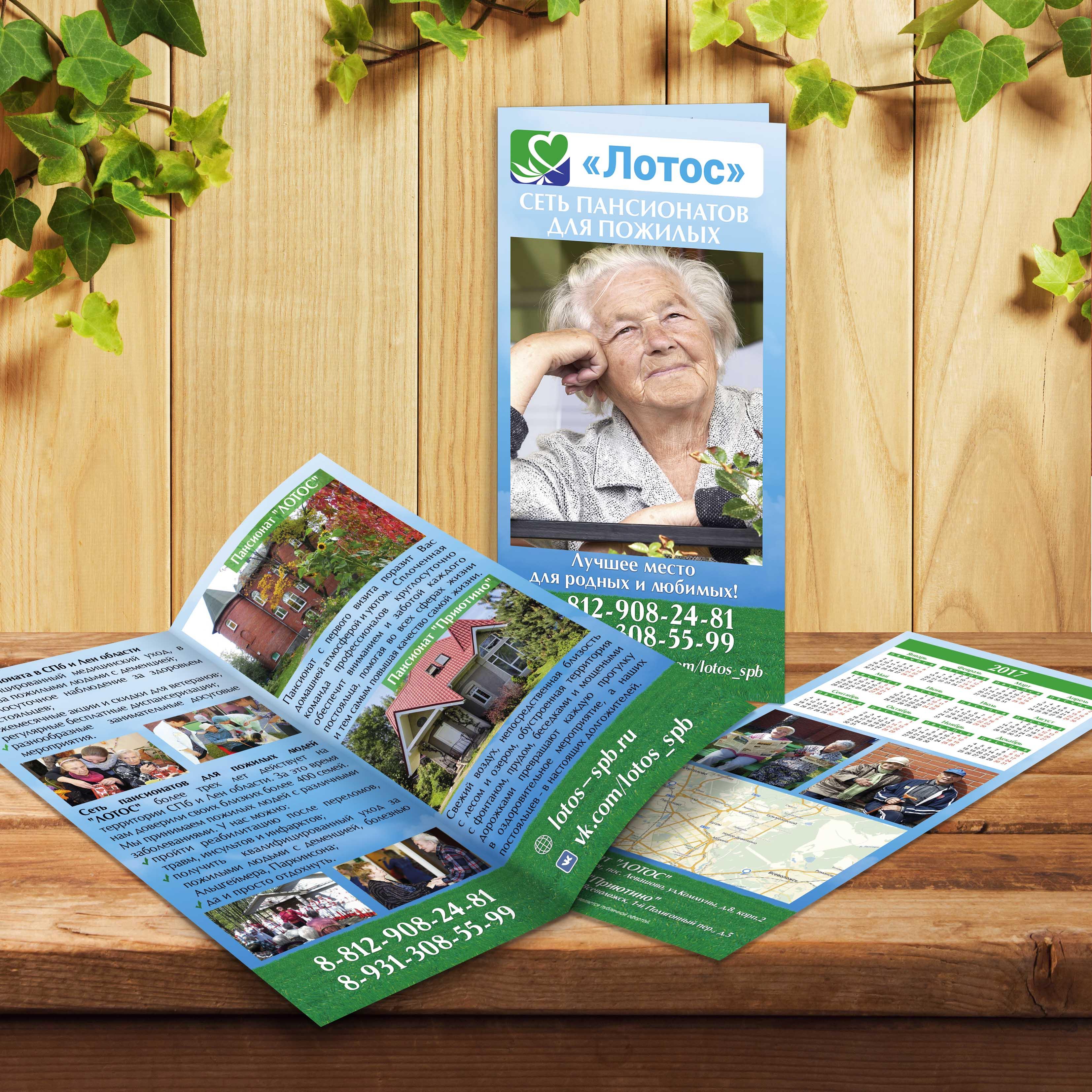 Буклет - Сеть пансионатов для пожилых