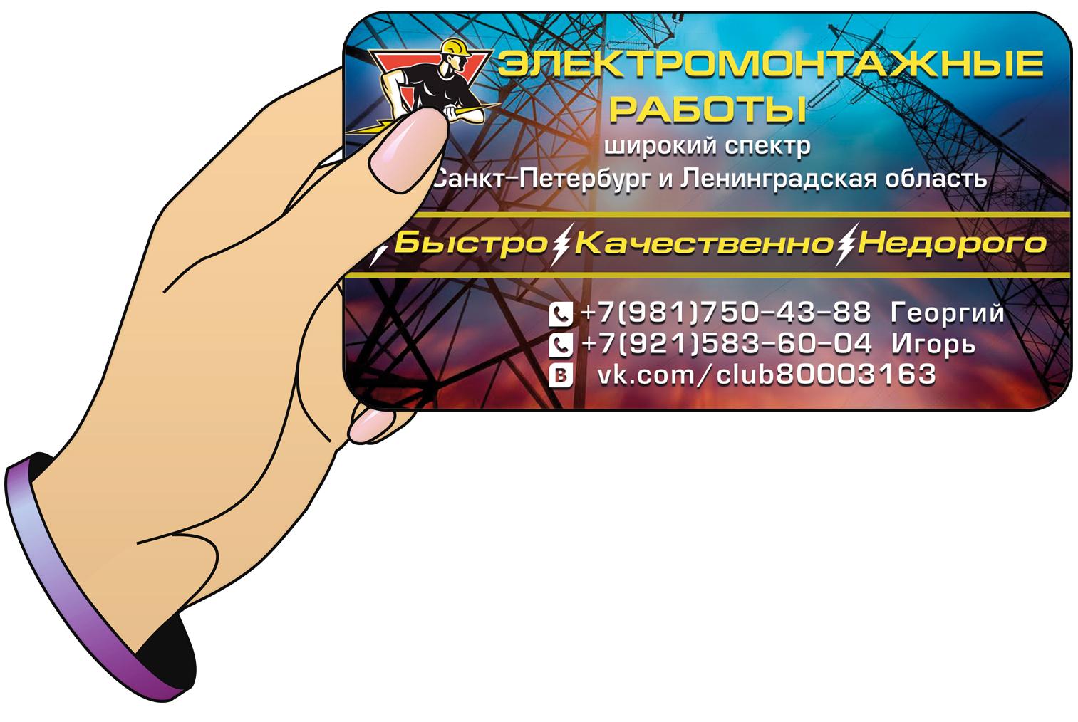 Визитка - Электромонтажные работы