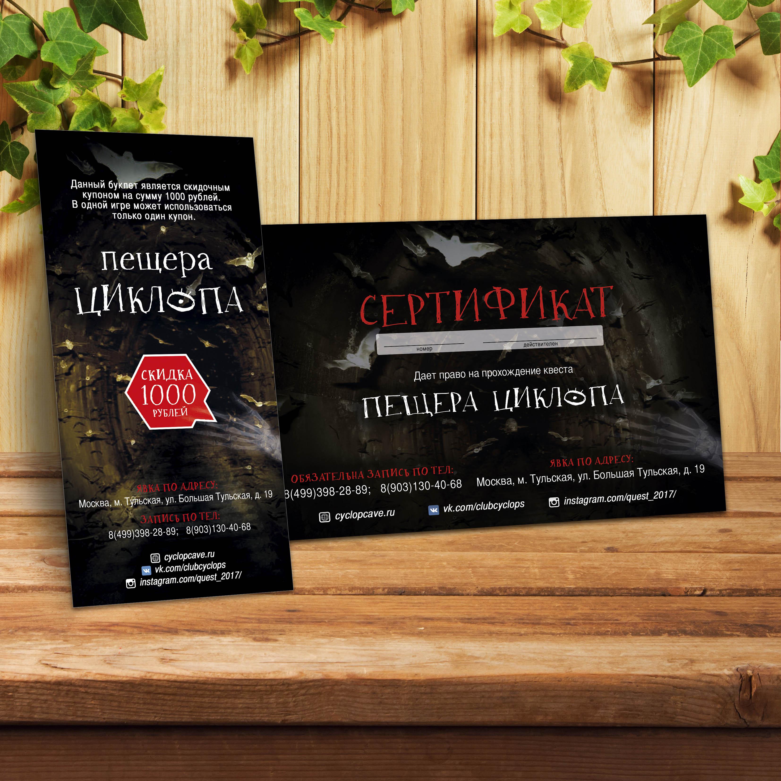 Сертификат, купон - Пещера Циклопа