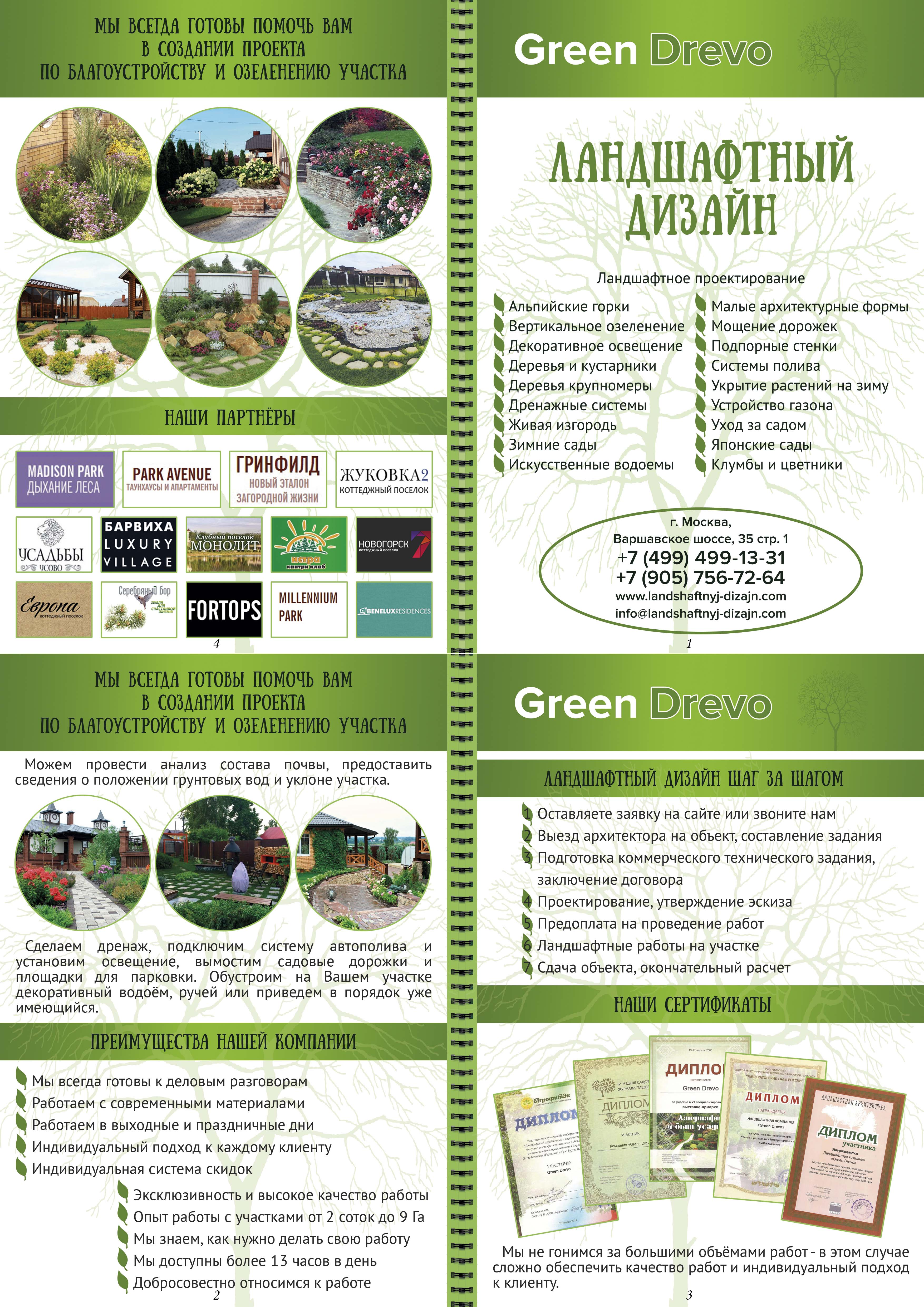 Буклет - Ландшафтный дизайн