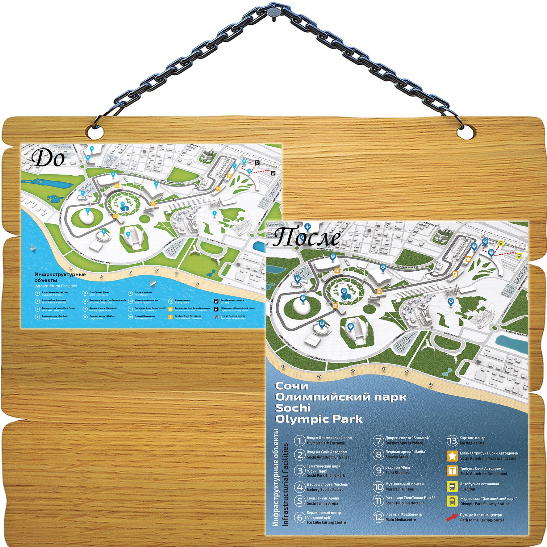 """Отрисовка - Карта """"Олимпийского парка"""""""
