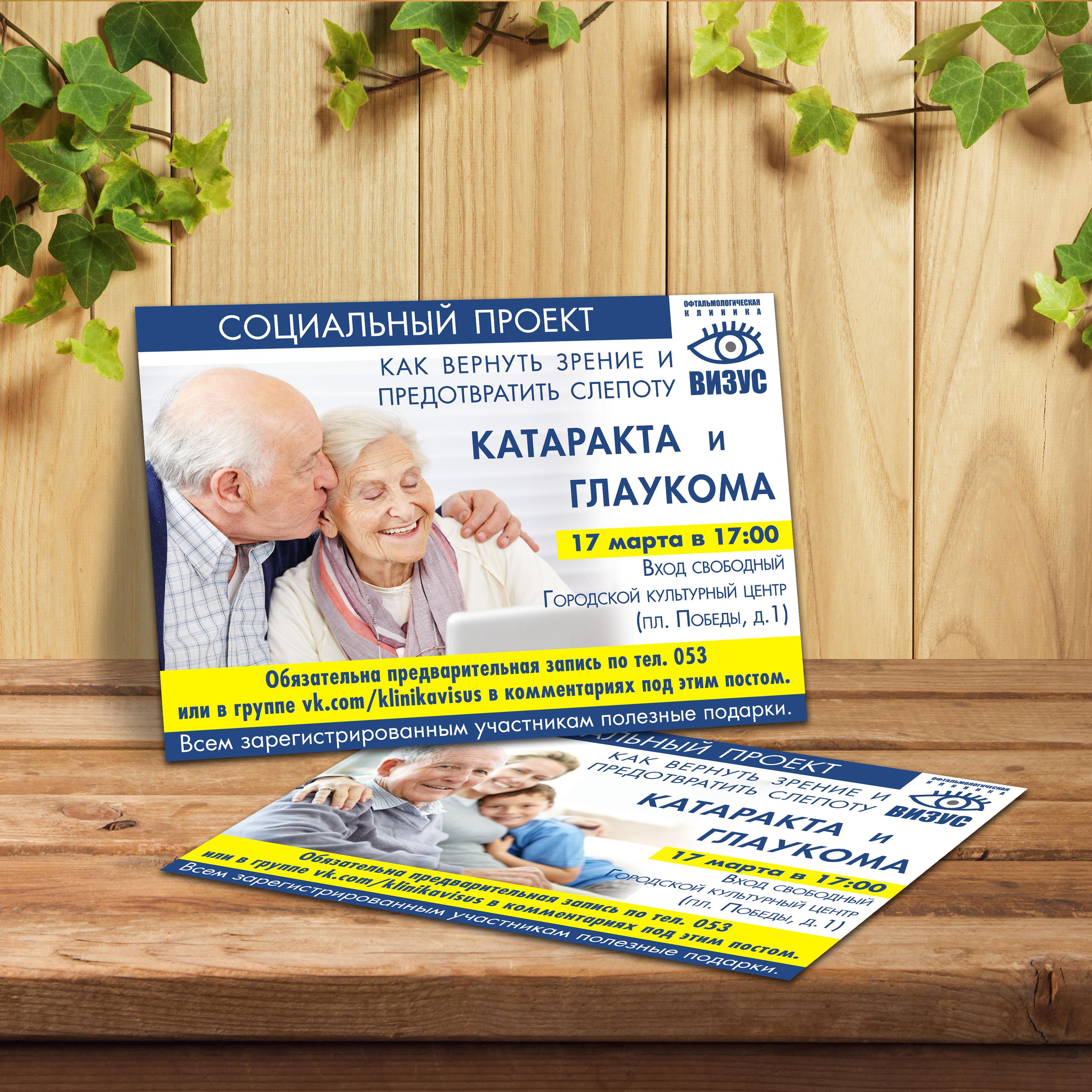 Флаер - Глаукома и Катаракта