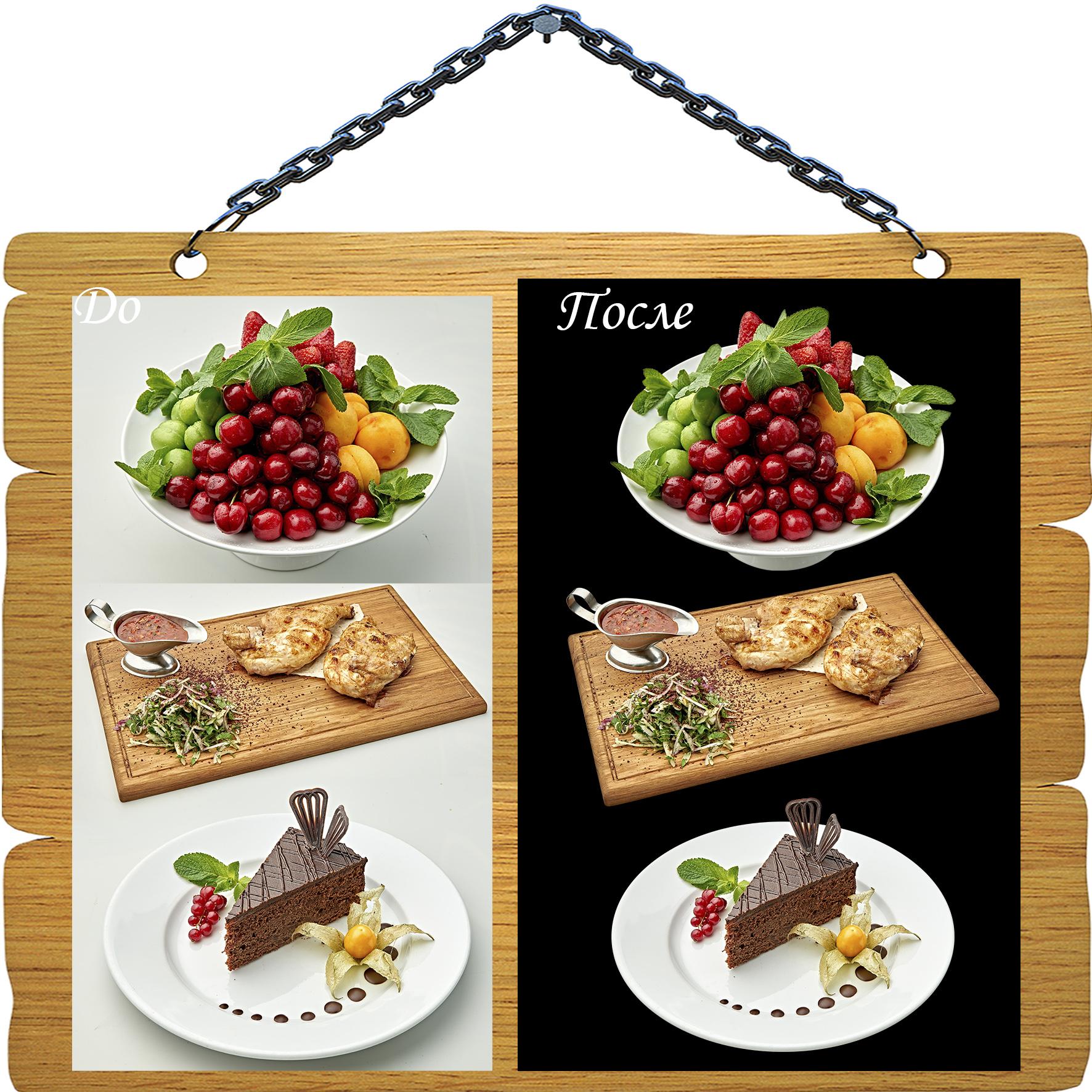 Обтравка - Блюда
