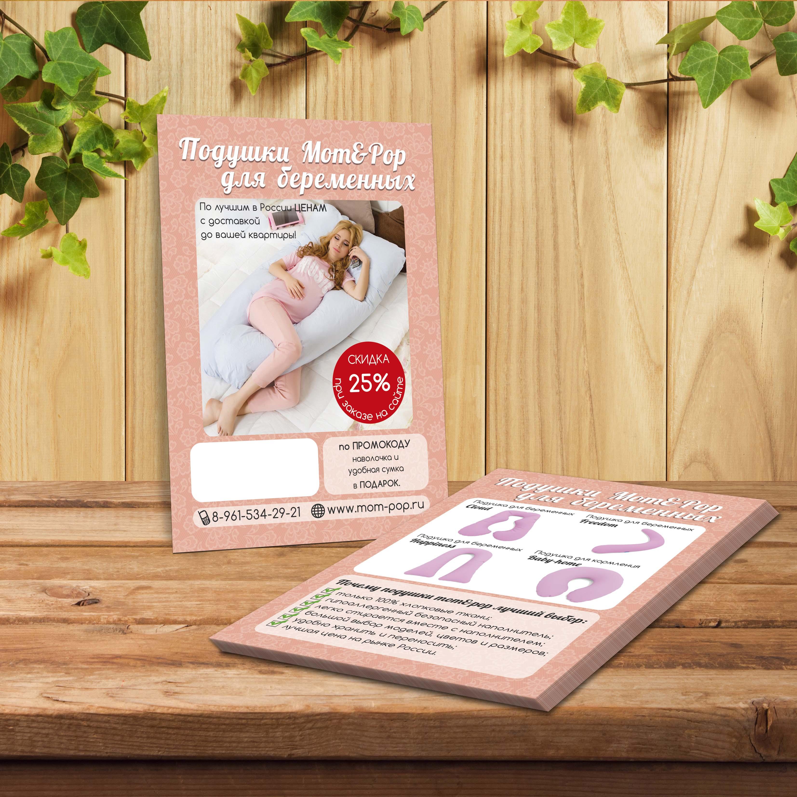 Флаер двухсторонний - Подушки для беременных
